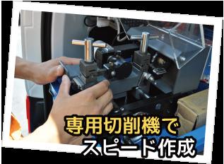 鍵作成は武蔵村山市の鍵屋にお任せください